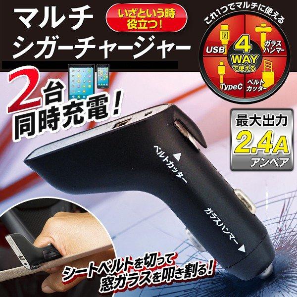 【新品】【送料無料!】マルチシガーチャージャー 車載用マルチツール スマホ急速充電 最大出力2.4A シートベルトカッター ガラスハンマー AXL-331