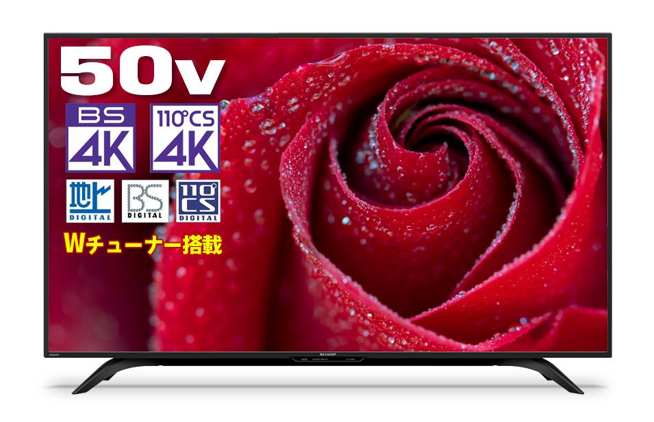 【新品】【送料無料!】SHARP シャープ 50v型 BS 4K/110度CS 4K/地上/BS/110度CS 4K液晶テレビ Wチューナー搭載 4T-C50BH1