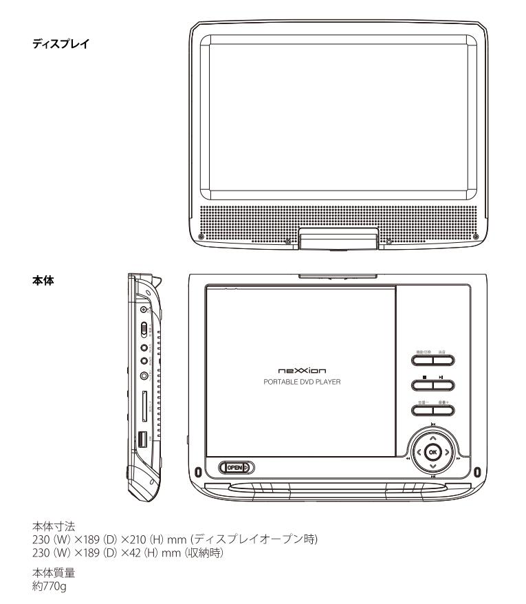 【新品】【送料無料!】Freedom フリーダム nexxion ネクシオン 9インチ液晶 ポータブルDVDプレーヤー 3電源対応 車載バッグ付属 リモコン付き ホワイト FV-P91W