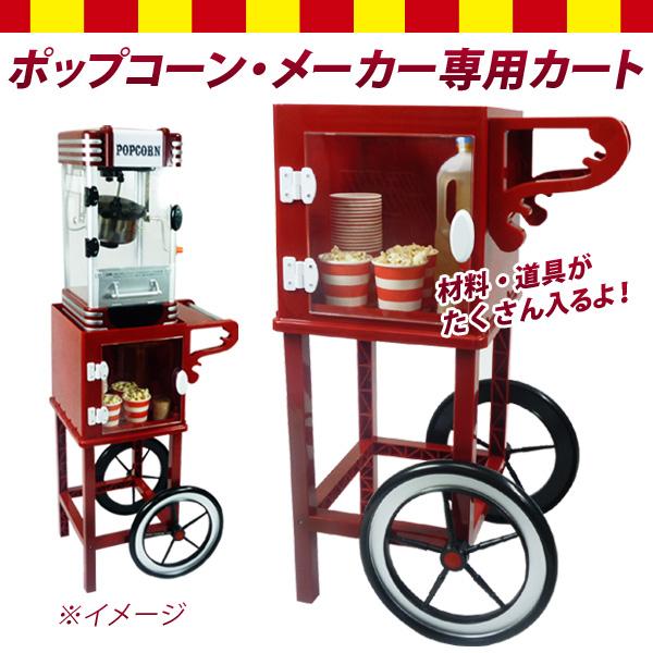 特価! 【新品】 SIS レトロポップコーンメーカー専用カート(PM-3600専用) PMT-3000