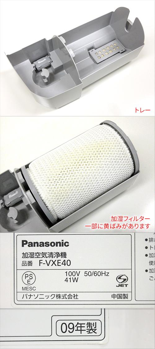 【中古】Panasonic パナソニック 加湿空気清浄機 加湿空清:〜11畳 空清:〜18畳 カラー:ロゼ 2009年製 F-VXE40-P