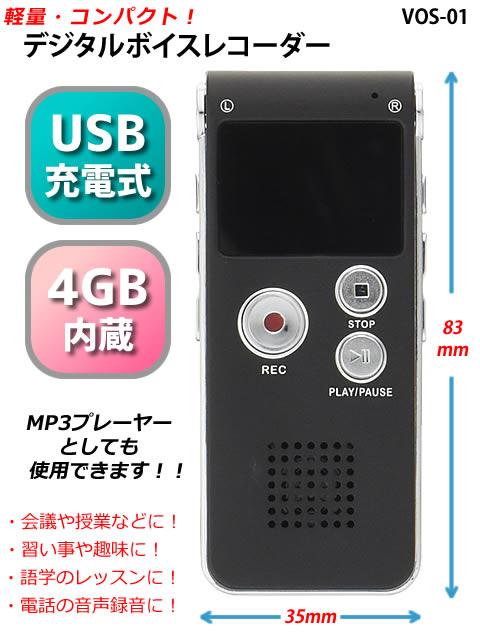 SALE!【新品】デジタルボイスレコーダー USB充電式 内蔵メモリ4GB VOS-01 VOS-01