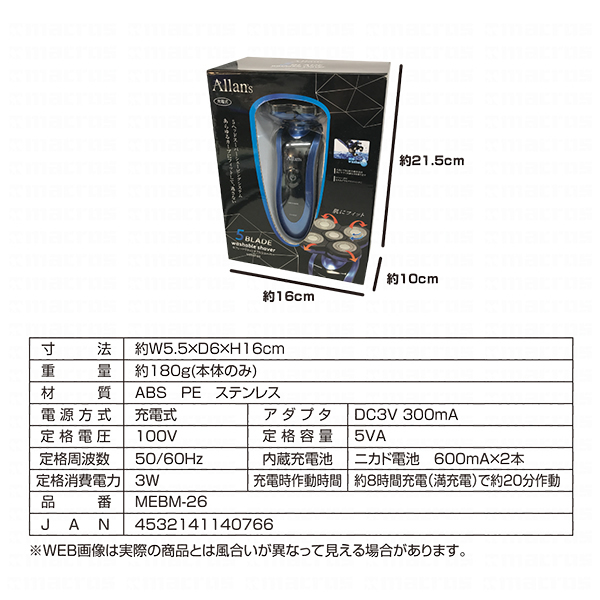 SALE!【新品】マクロス 5ブレードウォッシャブルシェーバー MEBM-26