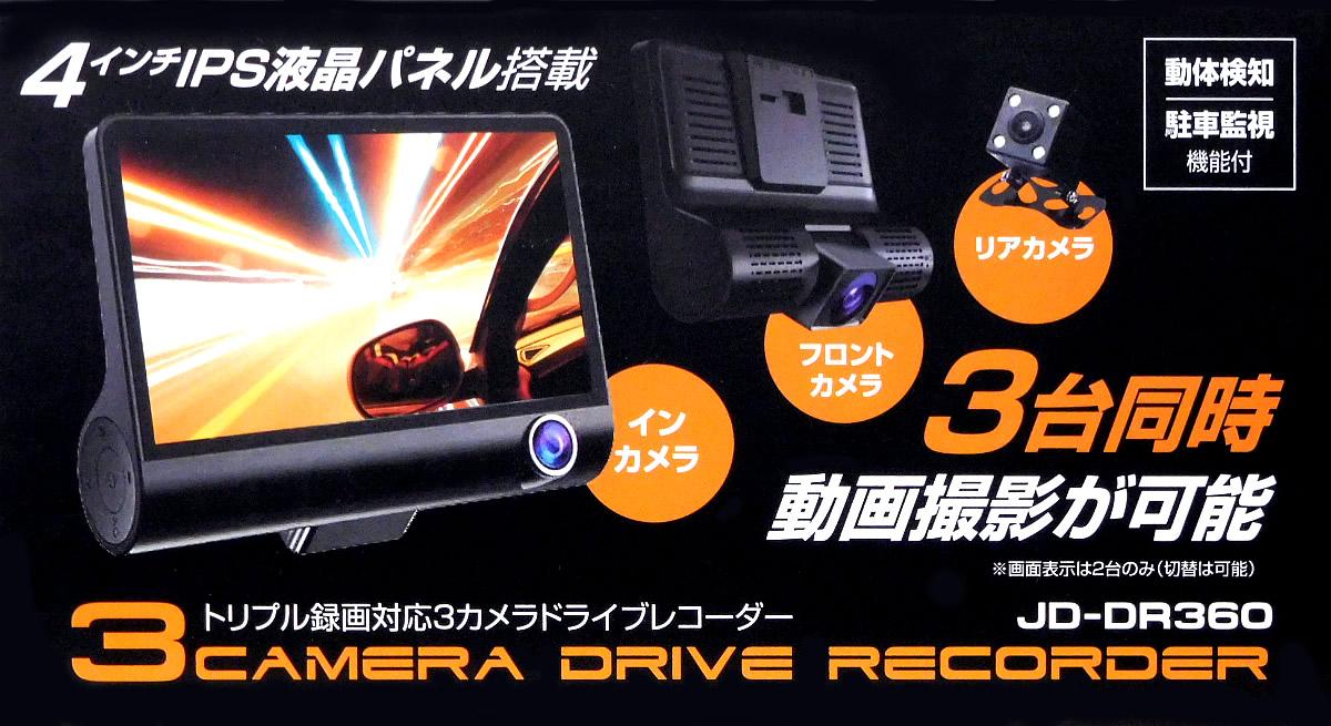 【新品】ヒロ・コーポレーション トリプル画像対応 3カメラ ドライブレコーダー 4インチ液晶 動体検知・駐車監視 JD-DR360