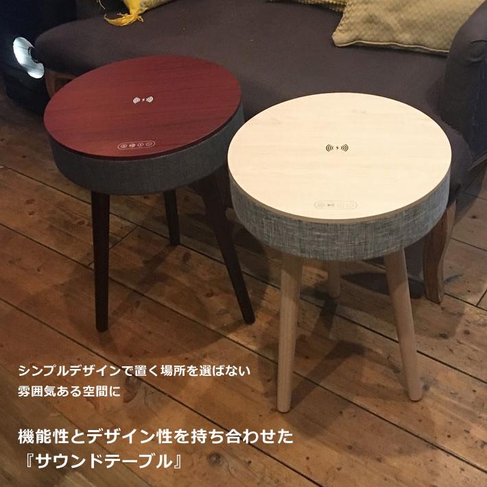 【新品】CICONIA サウンドテーブル テーブル型スピーカー Bluetooth5.0対応 ワイヤレス充電対応 工具不要組み立て式 ブラウン STC-109BBT-BR