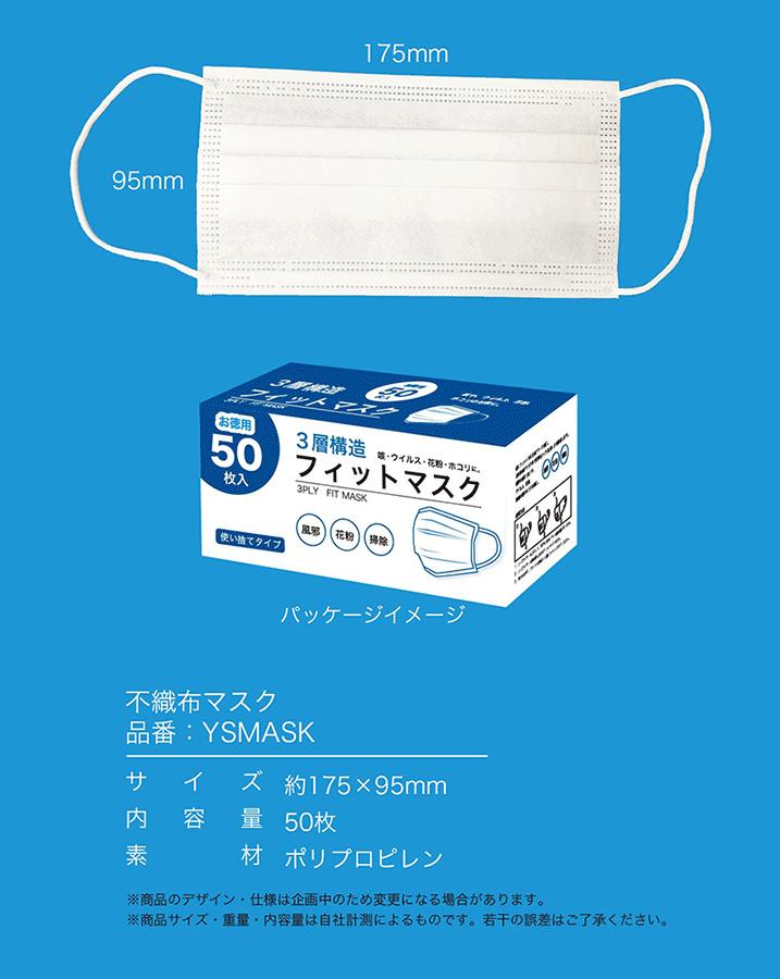 【新品】SIS エスアイエス 不織布マスク 50枚入り フィットマスク 3層構造 使い捨てタイプ ホワイト YSMASK