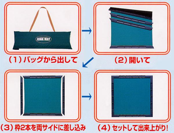 【新品】【送料無料!】大洋技研 ジャンクマット 牌付き