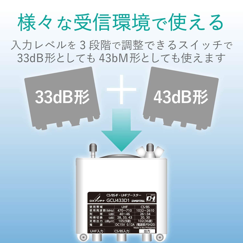 33dBも43dBもスイッチひとつでどちらでも使えるUHFデュアルブースター! 【新品】DXアンテナ 2K・4K・8K対応 33dB/43dB共用 BS/CS/UHF用ブースター CU43AS