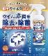 【新品】【送料無料!】TOAMIT 東亜産業 除菌フレッシュ 350ml 除菌消臭剤 TOA-JF-001