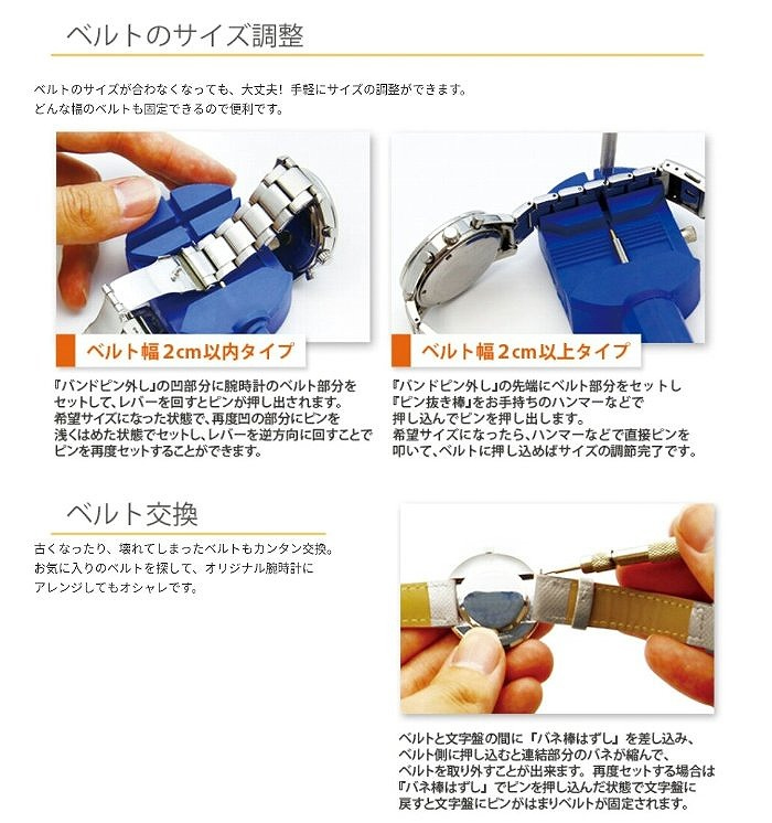 【新品】ピーナッツクラブ 腕時計修理セット KK-00451