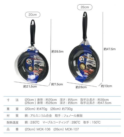 【新品】MACROS マクロス マーブルコーティング フライパン 直径20cm ガス/IH使用可能 MCK-106