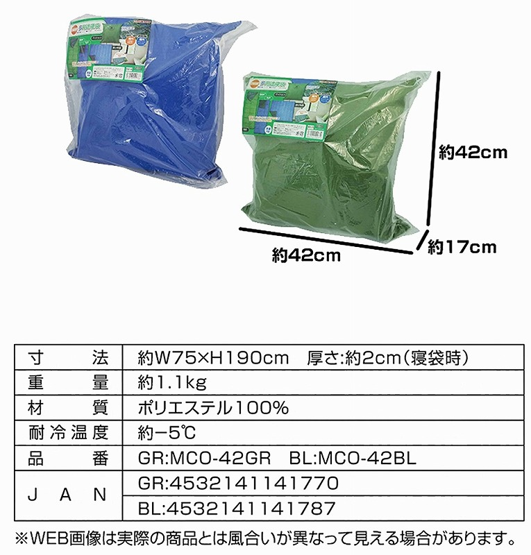 SALE!【新品】【送料無料!】MACROS マクロス 3WAY 多用途寝袋 屋内/屋外使用可能 ブルー MCO-42BL