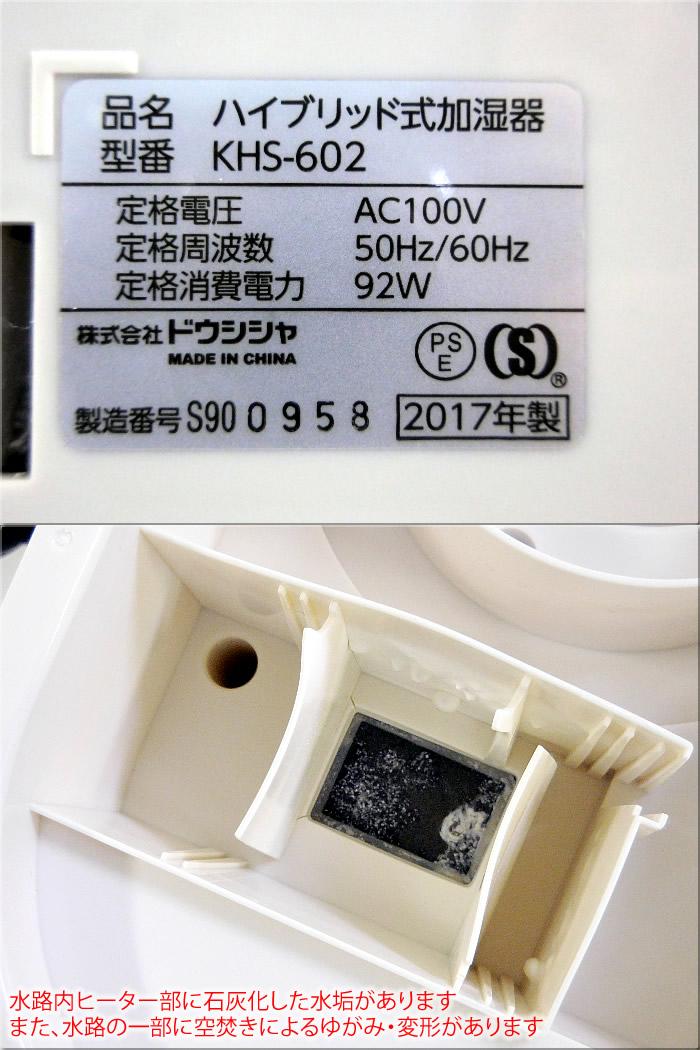 【中古】DOSHISHA ドウシシャ ハイブリッド式加湿器 PIERIA ピエリア 上部給水型 アイボリー 2017年製 KHS-602