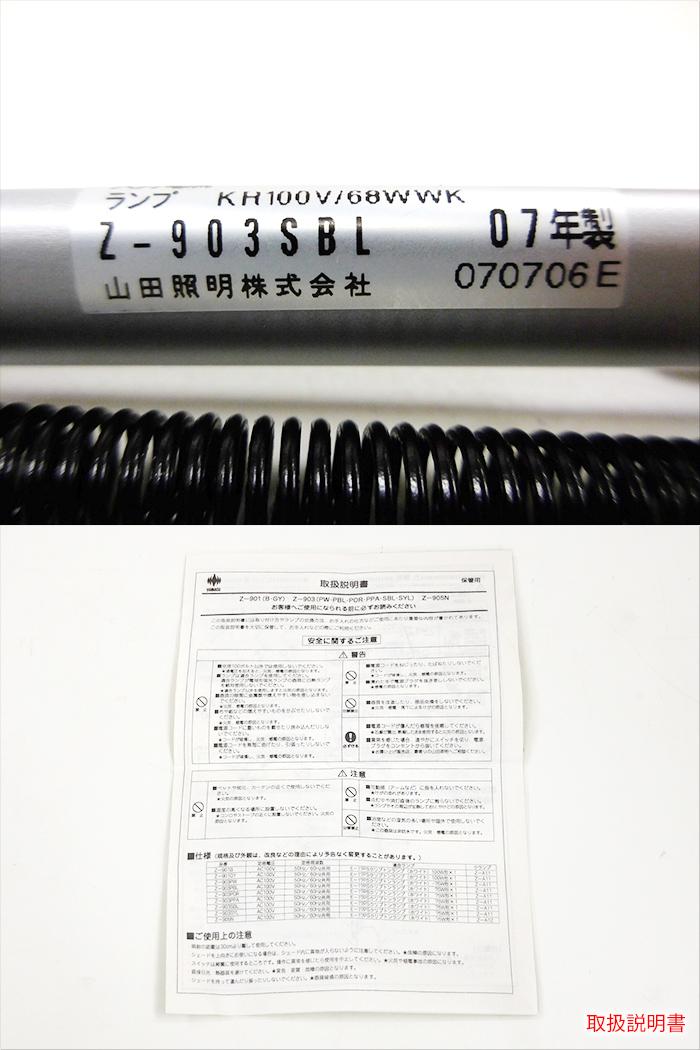 【中古】山田照明 Z-Light ゼットライト 卓上電気スタンド クランプ式 ブルー+シルバー 2007年製 Z-903SBL