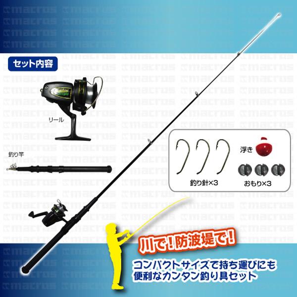 【新品】【送料無料!】MACROS マクロス 初心者でも安心! ラクラク釣りセット MCO-16