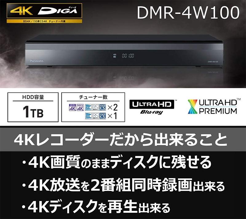 【新品】【送料無料!】Panasonic パナソニック ブルーレイディスクレコーダー BS4K/110度CS4Kチューナー内蔵 4K DIGA ディーガ W録画対応 DMR-4W100