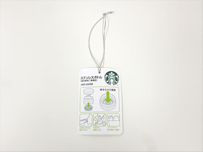 【中古】【未使用品】Starbucks Coffee Japan スターバックスコーヒージャパン ウィンター2017 ステンレスボトル フラワーアート 350ml 真空断熱二重構造