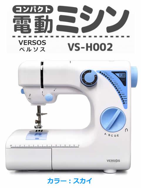 【新品】VERSOS ベルソス コンパクト電動ミシン カラー:スカイ VS-H002