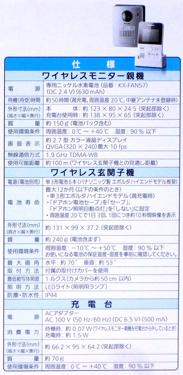 【新品】【送料無料!】Panasonic パナソニック ワイヤレス テレビドアホン 配線工事不要 VL-SGD10L