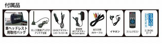 【新品】arwin アーウィン フルセグテレビ搭載 ポータブルDVD&マルチメディアプレーヤー APD-950F