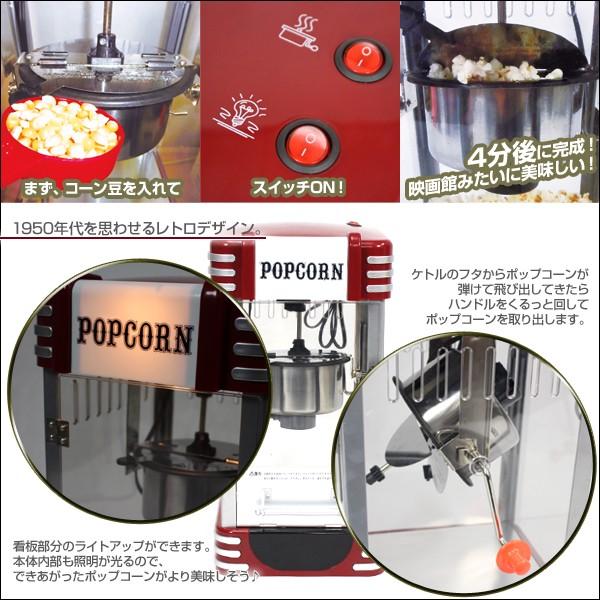 【新品】 SIS レトロポップコーンメーカー PM-3600