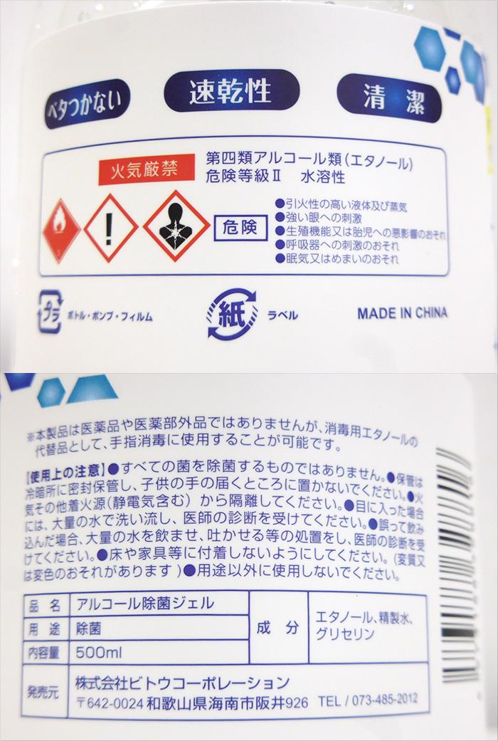 【新品】【送料無料!】Bitoway ビトウコーポレーション アルコール除菌ジェル 内容量500ml アルコール75% 水不要 速乾性