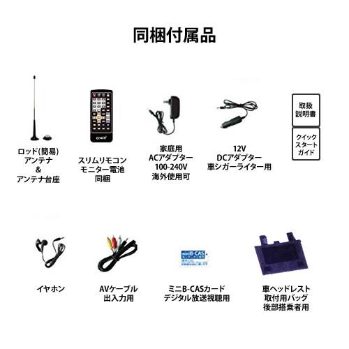 フルセグ&ワンセグのWチューナー搭載!!【新品】arwin アーウィン フルセグテレビ搭載 10.1型 ポータブルDVD&マルチプレーヤー APD-107F
