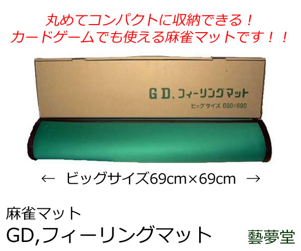 SALE!【新品】藝夢堂 GD,フィーリングマット 麻雀マット ビッグサイズ69cm×69cm