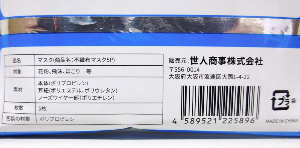 【新品】世人商事 不織布マスク 5枚入り 3層構造 ふつうサイズ 使い切りタイプ