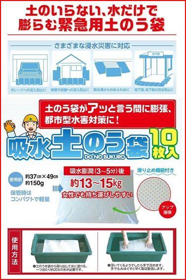 【新品】 もしもの時の備えに! 吸水土のう袋 10枚入り!!