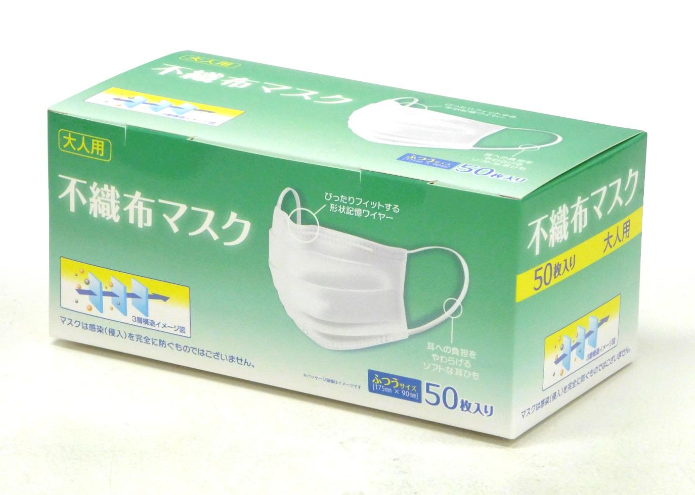 【新品】Mitsukin 三金商事 不織布マスク 50枚入り 大人用 ふつうサイズ