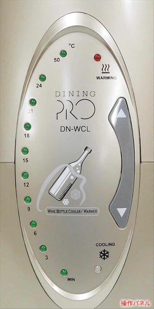 【中古】加賀電子 DINING PRO ワインボトル クーラー&ウォーマー DN-WCL