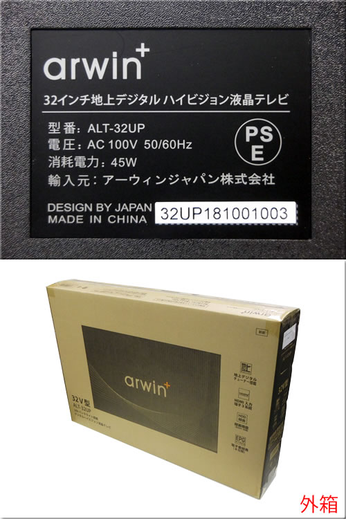 【展示再生品】arwin japan アーウィンジャパン LEDバックライト搭載 32V型 地上デジタルハイビジョン液晶テレビ ALT-32UP