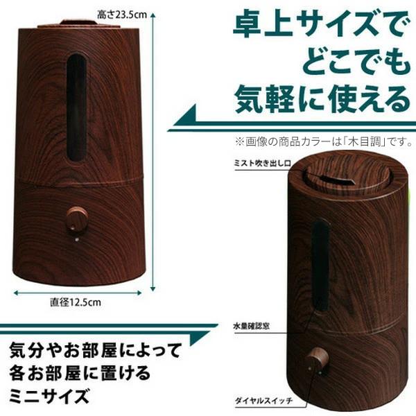 【新品】【送料無料!】SIS エスアイエス 超音波加湿器 Dolce pico 適用床面積:洋室6畳 タンク容量:1.2L カラー:ブラック SRH12