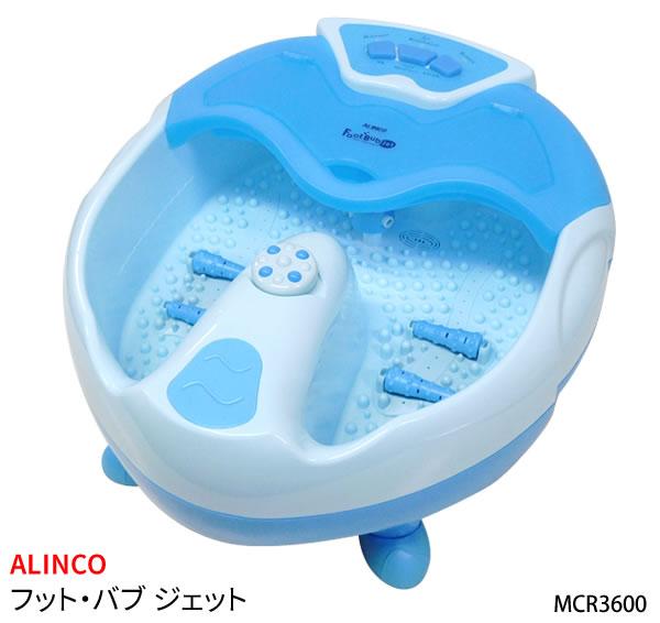 【中古】ALINCO アルインコ フット・バブ ジェット フットバス 足湯器 MCR3600