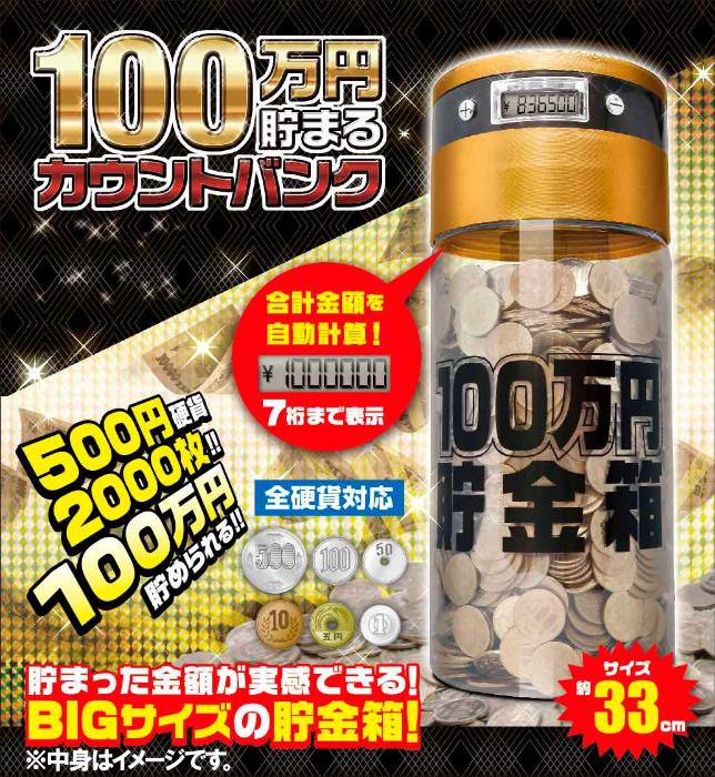 【新品】LITHON ライソン 100万円貯まるカウントバンク 貯金箱 KTAT-002D
