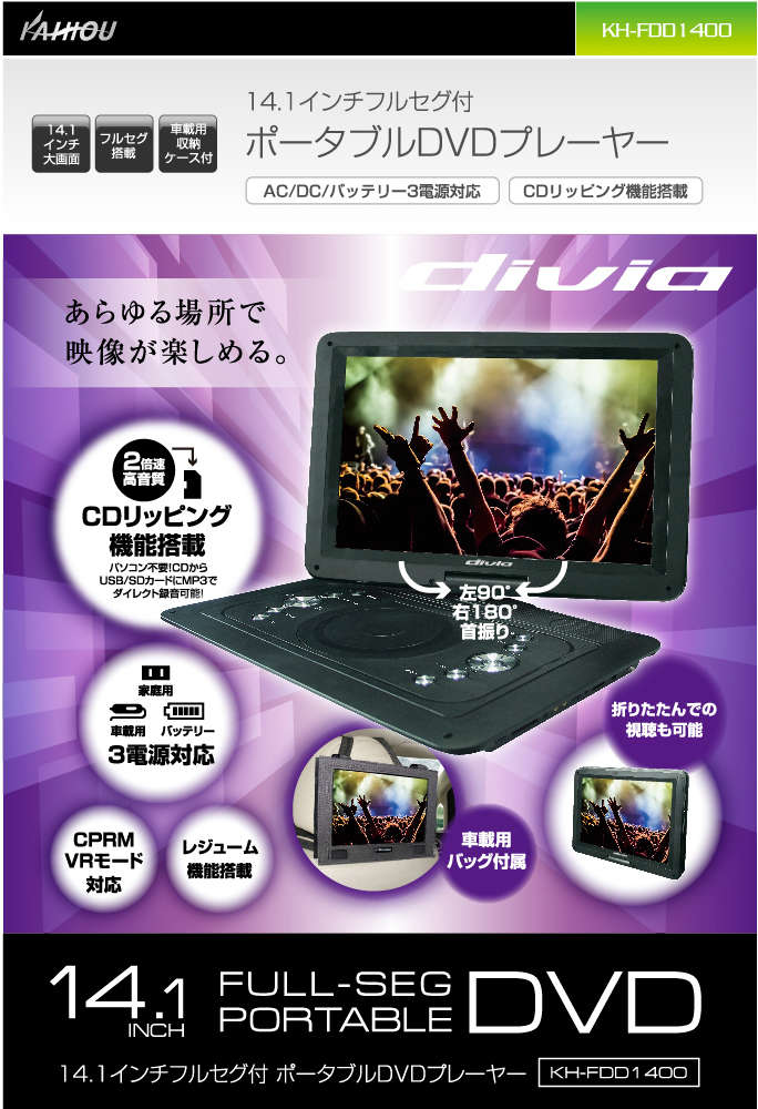 【新品】KAIHOU/カイホウ 14.1インチ フルセグテレビ搭載 ポータブルDVDプレーヤー KH-FDD1400