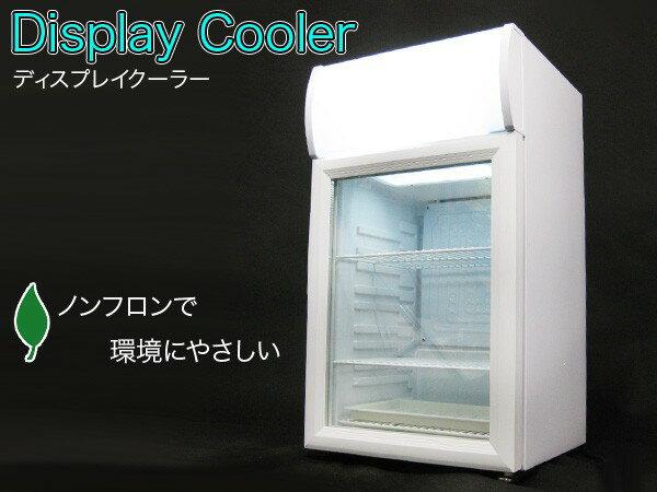 ノンフロンで環境に優しい冷蔵ショーケースです!! 【新品】 【送料無料!】SIS/エスアイエス ディスプレイクーラー/冷蔵ショーケース SC40B ホワイト