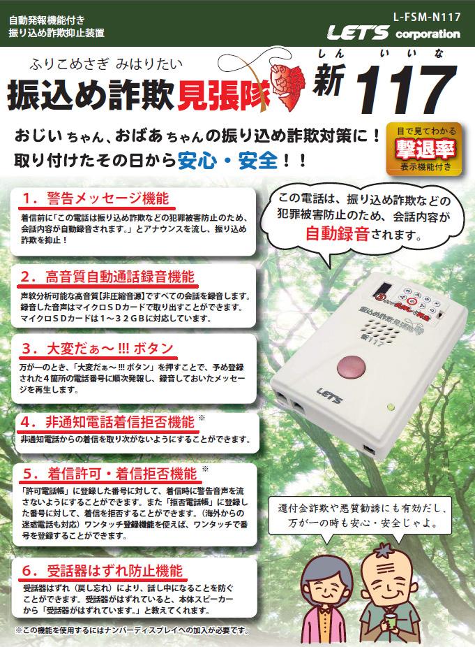 【新品】レッツコーポレーション 振り込め詐欺見張隊 新117 自動発報機能付き 振り込め詐欺抑止装置 L-FSM-N117