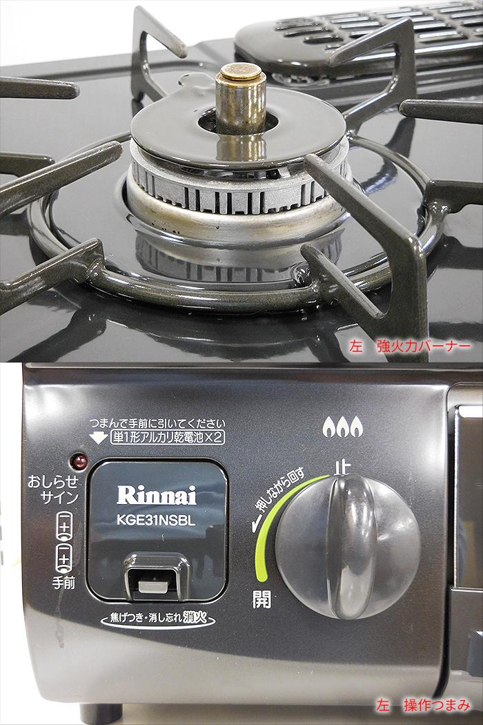 【中古】【送料無料!】【代引き不可】Rinnai リンナイ グリル付きガステーブル LPガス(プロパンガス)用 左強火力 水有り片面焼きグリル ブラック 2013年製 KGE31NSBL RT31NHS-L RT31NS