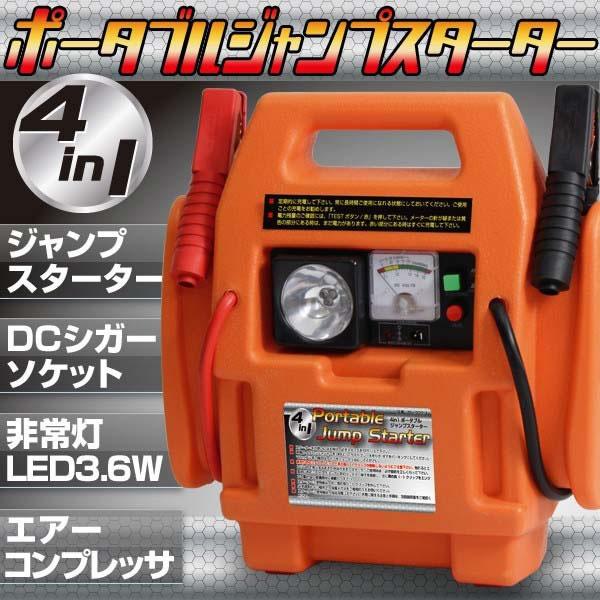 緊急時にも大活躍!4in1の優れもの! 【新品】 SIS/エスアイエス 4in1ポータブルジャンプスターター SH-303-1