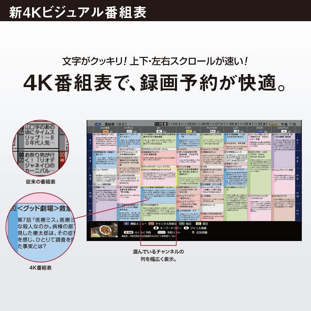 いつもの地デジも4K放送級の美しさ。新4K衛星放送が2番組同時に録画できる2TBタイプ! 【新品】【送料無料!】 SHARP/シャープ 4Kブルーレイレコーダー AQUOS(アクオス) 2TB 4B-C20BT3