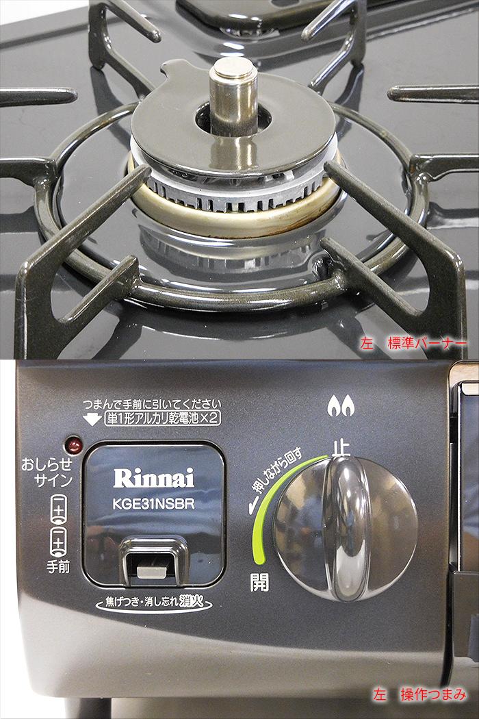 【中古】【送料無料!】【代引き不可】Rinnai リンナイ グリル付きガステーブル LPガス(プロパンガス)用 右強火力 水有り片面焼きグリル ブラック 2014年製 KGE31NSBR RT31NHS-R RT31NS