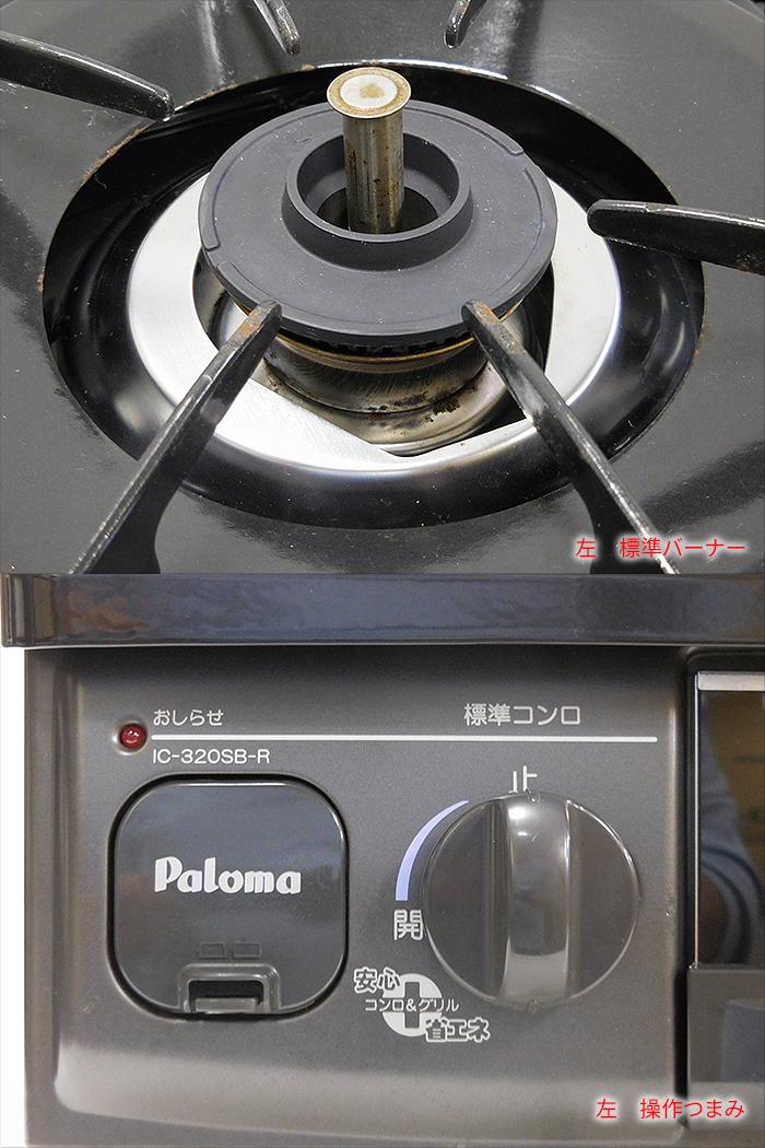【中古】【送料無料!】【代引き不可】Paloma パロマ グリル付きガステーブル LPガス(プロパンガス)用 右強火力 水有り片面焼きグリル ブラック 2011年製 IC-320SB-R IC-320SB-3R E1-4-9