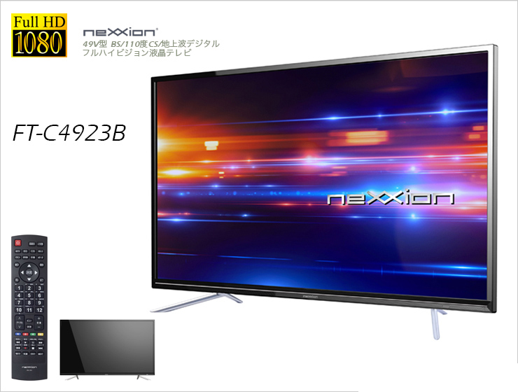 【新品】【送料無料!】【代引き不可】Freedom フリーダム nexxion ネクシオン 49V型 BS/110度CS/地上波デジタルフルハイビジョン液晶テレビ FT-C4923B