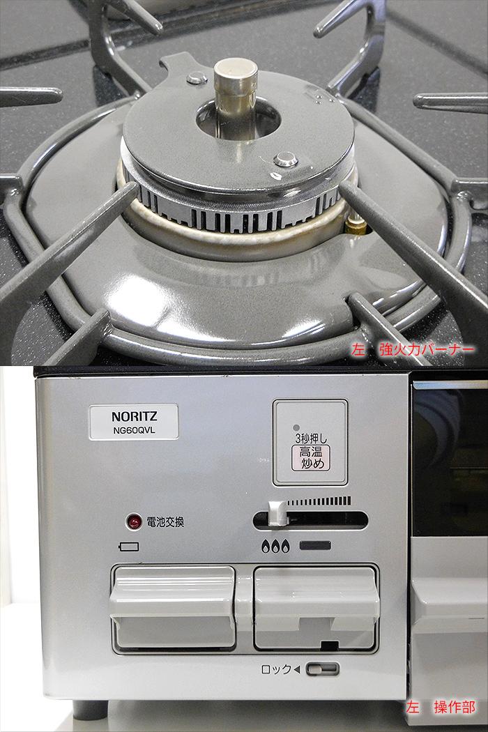 【中古】【送料無料!】【代引き不可】NORITZ ノーリツ グリル付きガステーブル LPガス(プロパンガス)用 ピッタリフィット 左強火力 水有り片面焼きグリル グレー 2015年製 LG2260L NG60QVL
