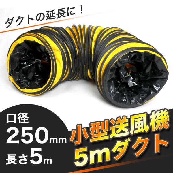 【新品】SIS エスアイエス エアダクト SHT-250BP