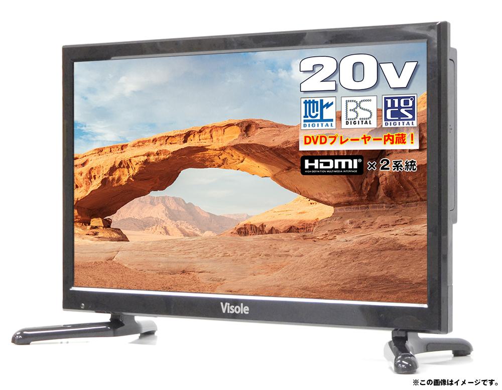 【中古】【送料無料!】【代引き不可】UNITECH ユニテク 20V型 地上/BS/CSデジタル DVDプレーヤー内蔵 ハイビジョン液晶テレビ Visole 外付けHDD録画対応 留守録対応 LCD2001G