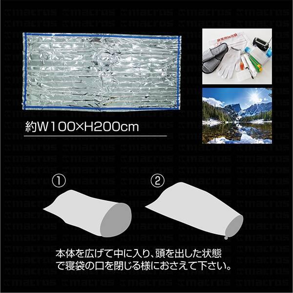 【新品】マクロス 緊急時用アルミ寝袋 MCO-40