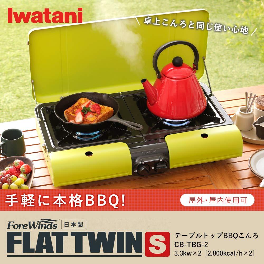 底面フラット!テーブル上で使う2バーナー!風に強くて強火力。料理の腕が鳴る!! 【新品】IWATANI/イワタニ テーブルトップBBQグリル2口コンロ フラットツインS CB-TBG-2